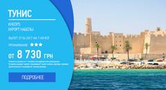 Тунис, вылет 27.04.2017 на 7 ночей  от 8 730 грн