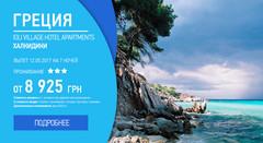 Греция, вылет 12.05.2017 на 7 ночей от 8 925 грн
