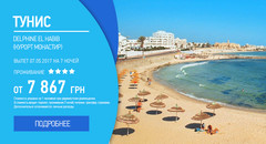 Тунис, вылет 07.05.2017 на 7 ночей от 7 867грн