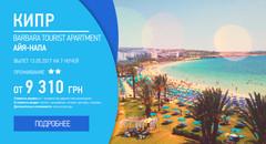 Кипр, вылет 13.05.2017 на 7 ночей  от 9 310 грн