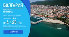 Болгария, вылет 30.05.2017 на 10 ночей от 4 125 грн