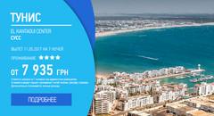 Тунис, вылет 11.05.2017 на 7 ночей от 7 935 грн