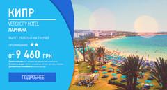 Кипр, вылет 25.05.2017 на 7 ночей от 9 460 грн