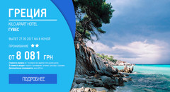 Греция (о. Крит), вылет 27.05.2017 на 8 ночей от 8 081 грн