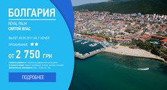 Болгария, вылет 30.05.2017 на 7 ночей от 2 750 грн