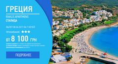 Греция (о. Крит), вылет 08.06.2017 на 7 ночей от 8 100 грн