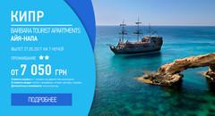 Кипр, вылет 27.05.2017 на 7 ночей от 7 050 грн