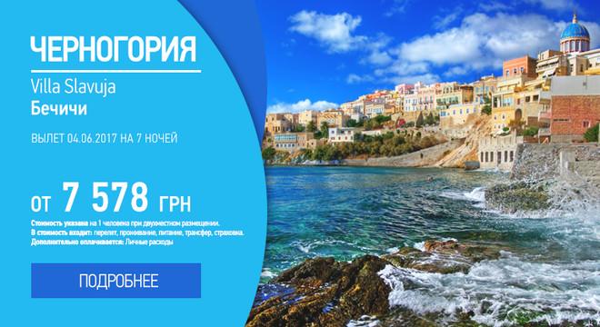 Черногория, вылет 04.06.2017 на 7 ночей от 7 578 грн